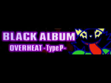 ブラックアルバム] OVERHEAT -Ty...
