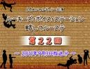 ラジオ「ルーキーズ・ボイス・ステーション 略してルーステ」#022