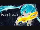 【初音ミク】blackbox【オリジナル曲MV】