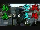 戦場で空気になる動画 Part5 thumbnail