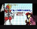 【ポケモンBW2】玉龍旗の頂点を目指す -準決勝- 【vs 暇士さん】