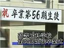 【陸上自衛隊】高等工科学校 第56期生徒卒業式【完全版】