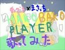 【兎々汰 】HAKOBAKO PLAYER 歌ってみた【まさっち】