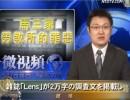 【新唐人】馬三家の罪悪暴露と習近平の苦境