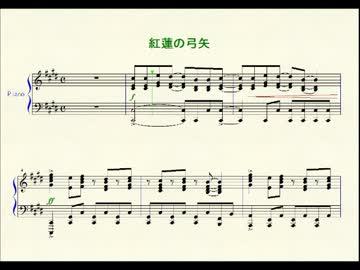 楽譜: 紅蓮の弓矢 / Linked Horizon : ピアノ(ソロ) / 初級 - ぷりんと楽譜