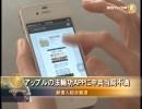 【新唐人】アップルの法輪功アプリに中共当局不満