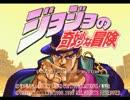 【TAS】ジョジョの奇妙な冒険 スーパーストーリーモード  Part1【PS版】