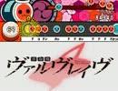 【ニコニコ動画】譜面配布【Preserved Roses】太鼓さん次郎【革命機ヴァルヴレイヴ】を解析してみた