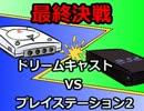 第8次ゲーム機大戦 セガ最期の戦い編 thumbnail