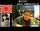 【ニコニコ動画】HMD 日本の自衛隊を斬るを解析してみた