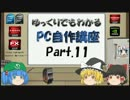 【ニコニコ動画】ゆっくりでもわかるPC自作講座 Part.11を解析してみた