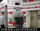 【ニコニコ動画】気まぐれ鉄道小ネタPART94-2 ちょっと東京行ってくる【2日目】を解析してみた