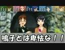 【ニコニコ動画】【卓m@s】ロシレッタの反逆者part1-3【SW2.0】を解析してみた