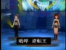 アイドルマスター 嗚呼逆転王 (真・春香)