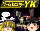 【ゲームセンターYKゆっくり課長の挑戦】LA-MULANAに挑戦 Part41 thumbnail