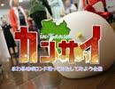 【関西】まわる地球ロンド【踊ってみた】 thumbnail
