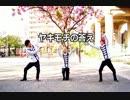 【アルスマグナ】ヤキモチの答え【踊ってみた】 thumbnail