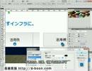 Photoshop Webサイトのナビゲーションを作る