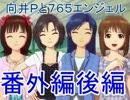 【Novelsm@ster】向井Pと765エンジェル 番外編後編part1