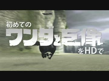 卍【実況】初めての『ワンダと巨像』をHDで part1