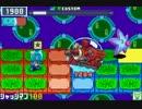 【ロックマンエグゼ6】 ネット対戦003 【ゲートクラス】
