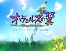【「オヴェルスの翼」ED曲】 オリジナル曲「heartfelt」 【CielP,たる,佳仙】