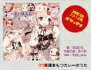 【M3春】プチリズム六【クロスフェードデモ】 thumbnail