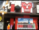 【珍スポット】怪しいロボットがいる『柴又のおもちゃ博物館』