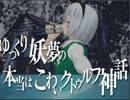 【ミラー】ゆっくり妖夢と本当はこわいクトゥルフ神話Part4・前編 thumbnail
