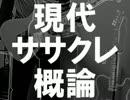 【初音ミク】 現代ササクレ概論 【オリジ