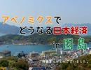 【三橋貴明】アベノミクスでどうなる日本経済in因島 その3