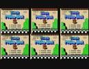 マリオブラザーズ3 TASさんが残機99にするのを比較したようです thumbnail