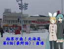 【ニコニコ動画】【旅行ロイド】極寒万歳!北海道:06話(最終話)【クリプトンズSSⅡ】を解析してみた