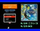 【ニコつく・M3】「マイティボンジャック EP」【クロスフェードデモ】