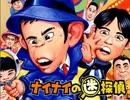 【実況】 ナイナイの迷探偵