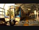 【ニコニコ動画】Senquall【仙台空港アクセス線】を解析してみた