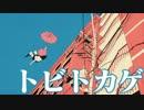 【結月ゆかり と 初音ミク】 トビトカゲ thumbnail