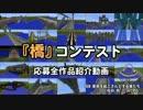 【Minecraft】『橋コンテスト』まとめ動画【ワールド配布】