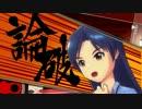 超アイドル級のダンガンロンパ Chapter01-7 【novelsm@ster】