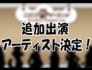 【超会議2】ニコニコワンダーランド【追加出演決定!】