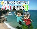 【ときメモGS3】先輩'sと行こう!バリ旅行記3【手描き】