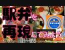 【駅弁を再現してみよう】32 海の幸弁+するてん(信越本線・直江津駅)