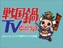 【ニコニコ動画】大江戸鍋祭を全部一人でやってみたを解析してみた