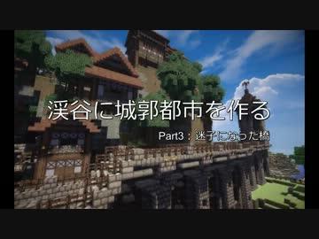 【MineCraft】 渓谷に城郭都市を作る~Part3 【ゆっくり実況】