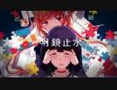 【2013超ボマス】明鏡止水 -クロスフェード-【まふまふ】 thumbnail
