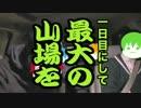 【旅動画】ぼくらは新世界で旅をする Part:4【関東鍋編】