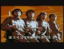 【北朝鮮】歌謡「われらは銃剣をよりしっかり握る」
