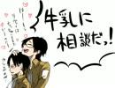 【進撃手描き】牛乳に相談するミカサ