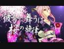 【歌幡メイジ】彼方に舞うは桜の旋律【カバー曲】