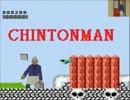 【MAD】CHINTONMAN【チャー研】